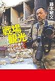 戦場観光?シリアで最も有名な日本人 (幻冬舎単行本)