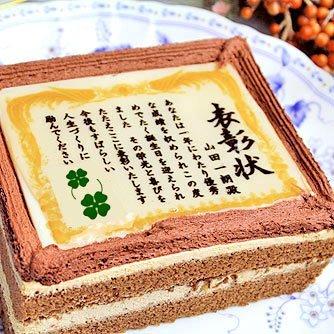 表彰状ケーキを退職する30代女性にプレゼント