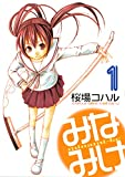 みなみけ(1) (ヤングマガジンコミックス)