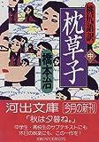 桃尻語訳 枕草子〈中〉 (河出文庫)