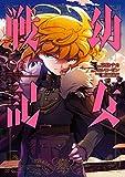 幼女戦記(6) (角川コミックス・エース)