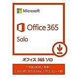 Microsoft Office 365 Solo (最新 1年版)|オンラインコード版|Win/Mac/iPad対応|【購入特典付】12/31まで