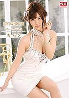 超高級風俗嬢 葵つかさ(生写真3枚セット)(数量限定)(S1) [DVD]