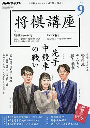 NHK将棋講座 2019年 09 月号 [雑誌]