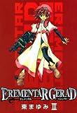 EREMENTAR GERAD 3 (コミックブレイド)