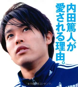 フットボールサミット第10回 内田篤人が愛される理由。