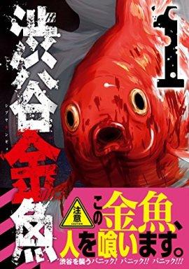 渋谷金魚 1巻 (デジタル版ガンガンコミックスJOKER)