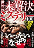 知ってガクブル ! 世界の未解決ミステリー100 (鉄人文庫)