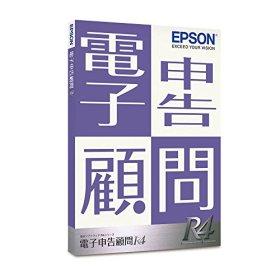 エプソン 電子申告顧問R4 Ver.18.1 平成30年度版 1ユーザー