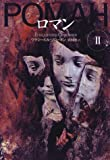 ロマン〈2〉 (文学の冒険)
