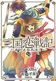 三国恋戦記~オトメの兵法!~ 1 (コミックアヴァルス)