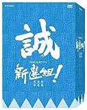 新選組 ! 完全版 第壱集 DVD-BOX -