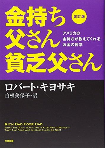 改訂版 金持ち父さん 貧乏父さん:アメリカの金持ちが教えてくれるお金の哲学 (単行本) 【徹底解説】平成で売れた人気のベストセラー実用書ベスト30を公開!読んでおくべきオススメの本!