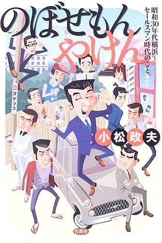のぼせもんやけん―昭和三〇年代横浜 セールスマン時代のこと。