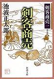 剣客商売 一 剣客商売 (新潮文庫)