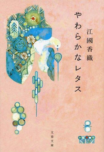 やわらかなレタス (文春文庫)