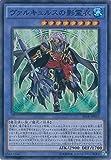 遊戯王カード SPTR-JP017 ヴァルキュルスの影霊衣 スーパー 遊戯王アーク・ファイブ [トライブ・フォース]