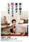 【早期購入特典あり】家に帰ると妻が必ず死んだふりをしています。 (妻ふりオリジナルコンパクトミラー付) [Blu-ray]