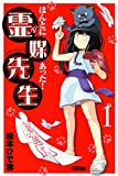 ほんとにあった! 霊媒先生(1) (月刊少年ライバルコミックス)