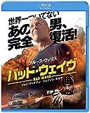 バッド・ウェイヴ [Blu-ray]