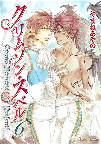 クリムゾン・スペル(6) (CHARA コミックス)