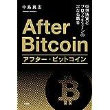 アフタービットコイン