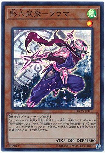 遊戯王/第10期/DBSW-JP001 影六武衆-フウマ【スーパーレア】