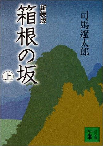 新装版 箱根の坂(上) (講談社文庫)