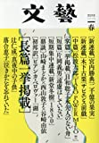 文芸 2018年 02 月号 [雑誌]