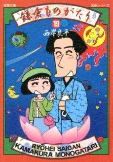 鎌倉ものがたり(19) (双葉文庫名作シリーズ)