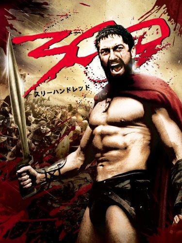 300 (字幕版)