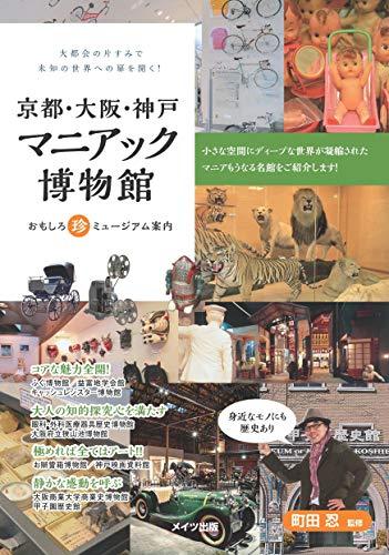 京都・大阪・神戸 マニアック博物館ガイド おもしろ珍ミュージアム
