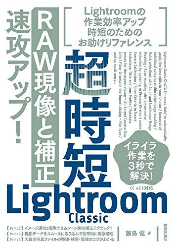 超時短Lightroom Classic「RAW現像と補正」速攻アップ!