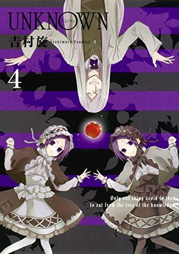 UNKNOWN(4)完 (ガンガンコミックス)