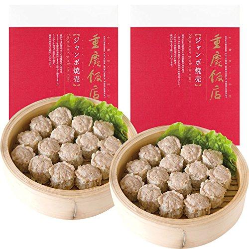 横浜中華街 重慶飯店 特盛り ジャンボ焼売30個セット(15個×2) ボリューム満点 シュウマイ