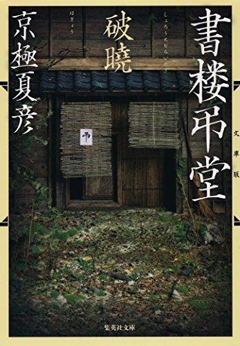 文庫版 書楼弔堂 破曉 (集英社文庫)
