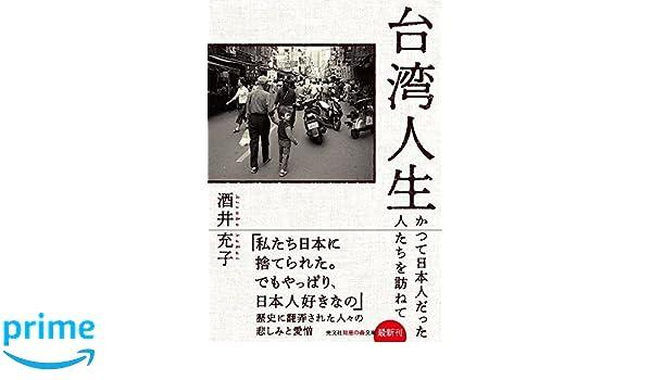 台湾人生 かつて日本人だった人たちを訪ねて (知恵の森文庫 t さ)
