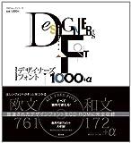 デザイナーズフォント 1000+α (100%ムックシリーズ)