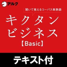キクタン ビジネス Basic【英単語テキストデータ付】(アルク) [ダウンロード]