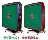 折り畳み式 全自動麻雀台 麻雀卓 牌28mm 33mm パネル色赤黒から選択 マット柄も選べる!(天板テーブル, 赤茶)