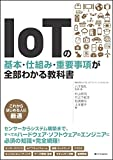 IoTの基本・仕組み・重要事項が全部わかる教科書