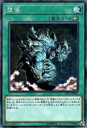 遊戯王/堕落(ノーマル)/LINK VRAINS PACK