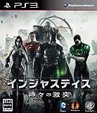 インジャスティス:神々の激突 - PS3