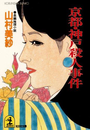 京都・神戸殺人事件 (光文社文庫)