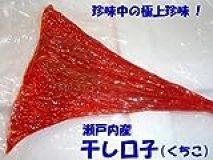 珍味中の珍味! 干し口子(くちこ) (1枚/20g前後)