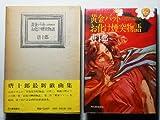 黄金バット・お化け煙突物語 (1981年)