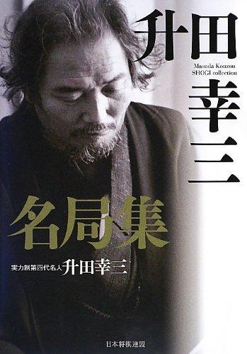 升田幸三名局集 (名局集シリーズ)