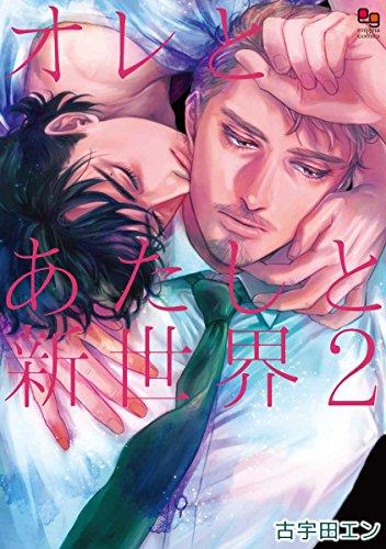 オレとあたしと新世界2 (enigmaコミックス)
