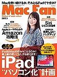 Mac Fan 2019年3月号 [雑誌]