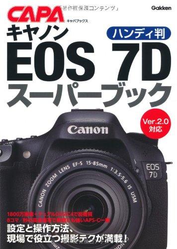 ハンディ版 キヤノンEOS 7Dスーパーブック (キャパブックス)